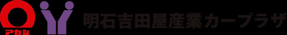 明石吉田家産業カープラザ