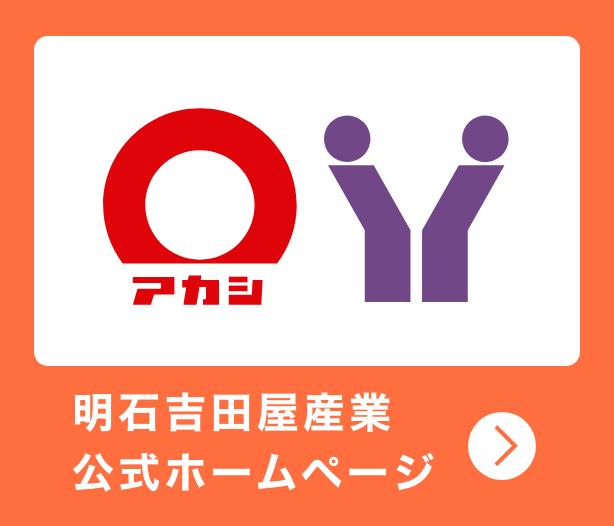 明石吉田家産業 公式ホームページ