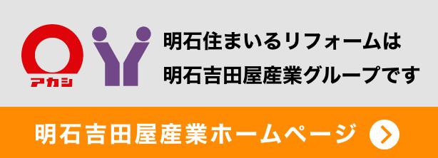 明石住まいるリフォームは明石吉田屋産業グループです。明石吉田屋産業ホームページ