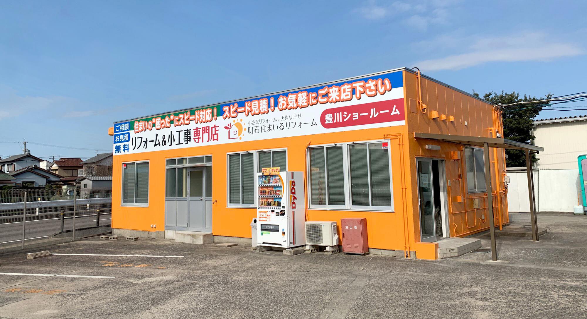 豊川市のリフォーム・小工事なら明石住まいるリフォーム