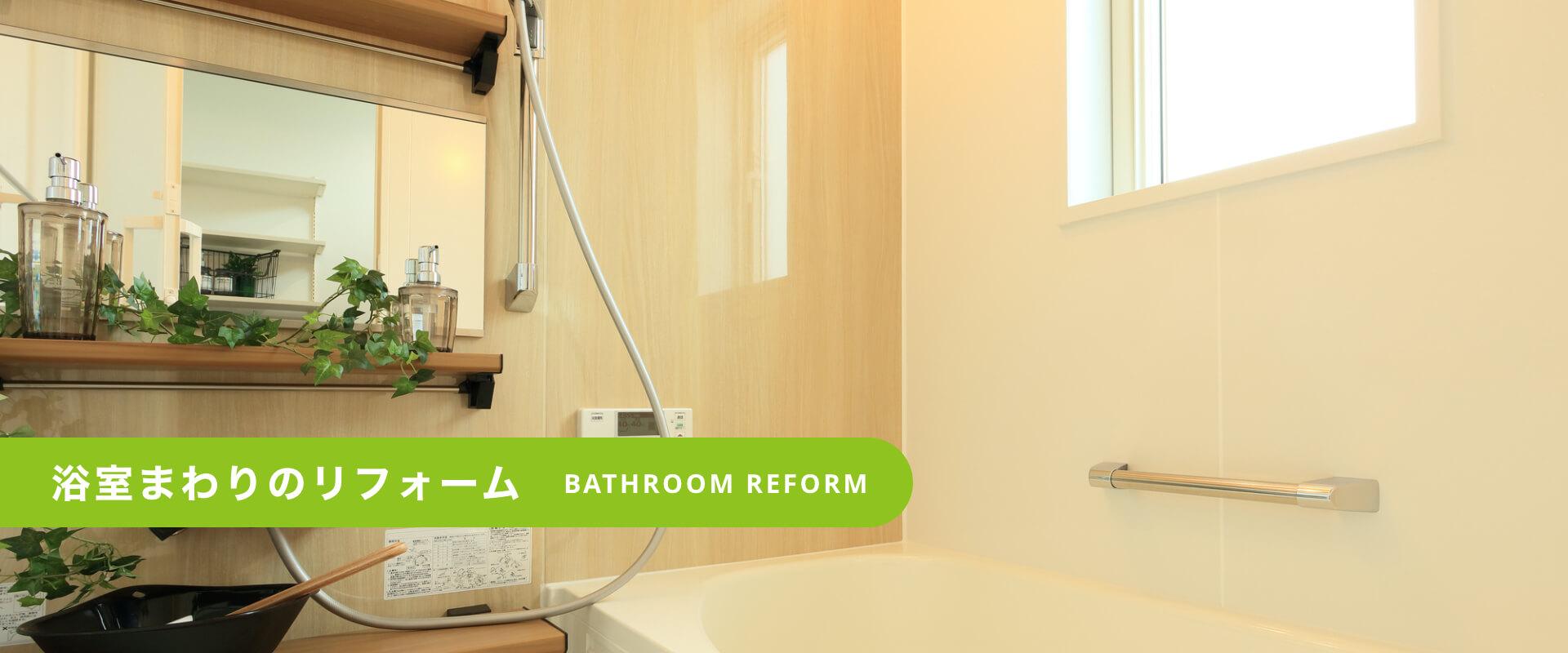 浴室まわりのリフォーム