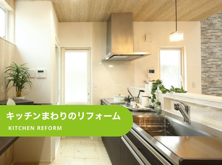 キッチンまわりのリフォーム