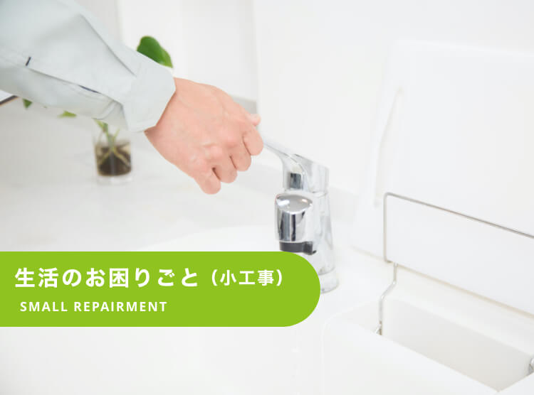 生活のお困りごと(小工事)