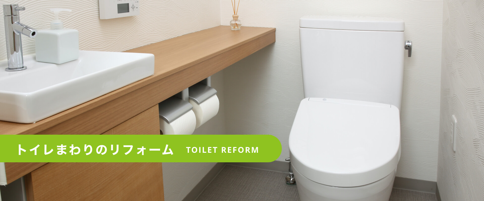 トイレまわりのリフォーム