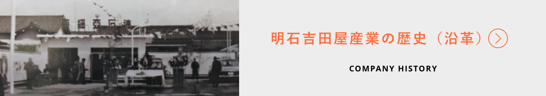 明石吉田屋産業の歴史(沿革)