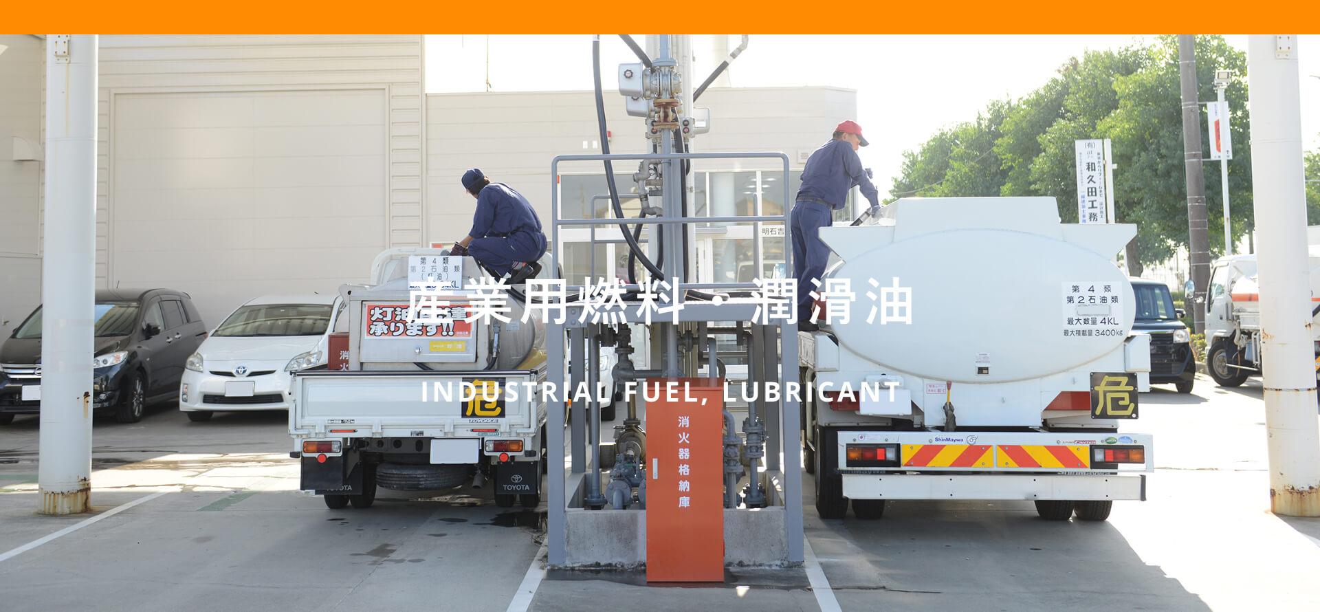 産業用燃料・潤滑油
