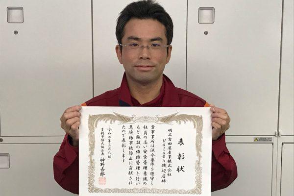 小林所長と賞状